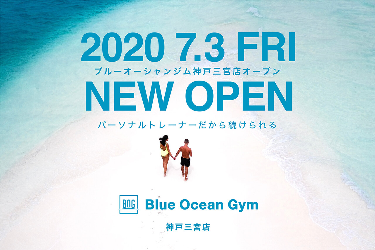玉出・帝塚山店オープン告知
